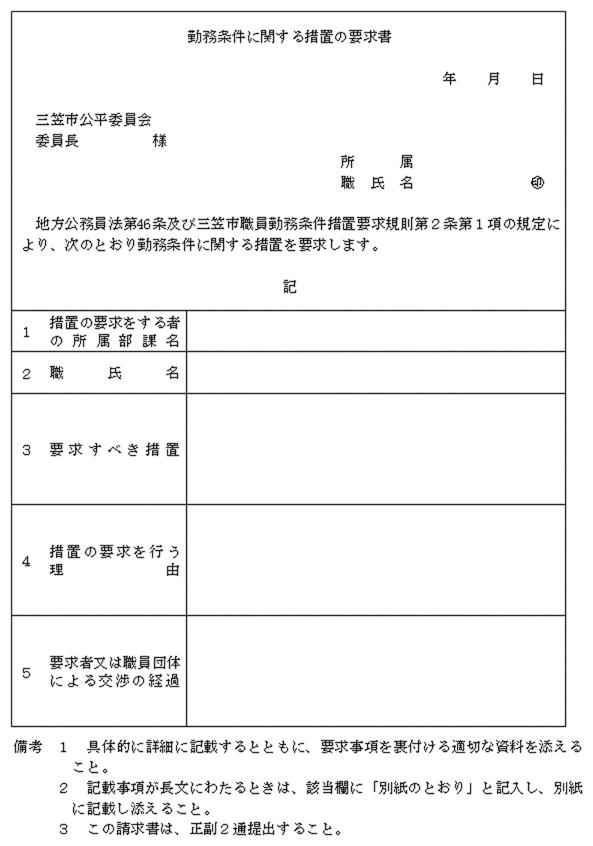 三笠市職員勤務条件措置要求規則